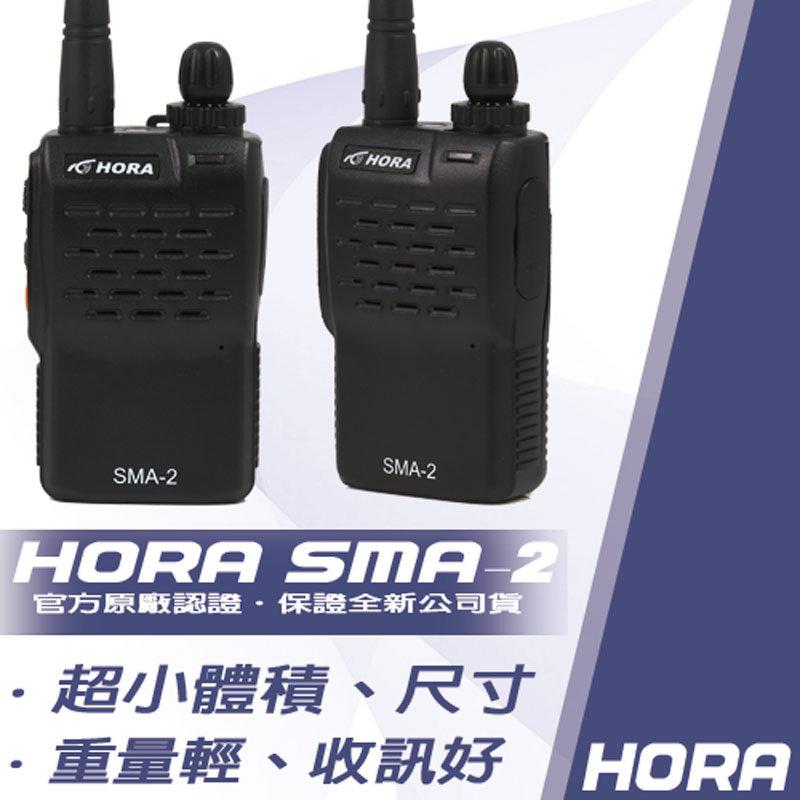 HORA SMA-2業務型免執照無線電對講機