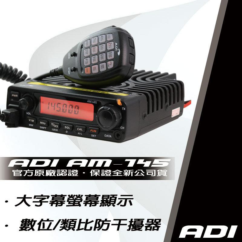 ADI AM-145(VHF) 單頻業餘無線電車機