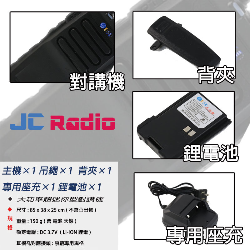 PSR S3 迷你型對講機 (2支入)