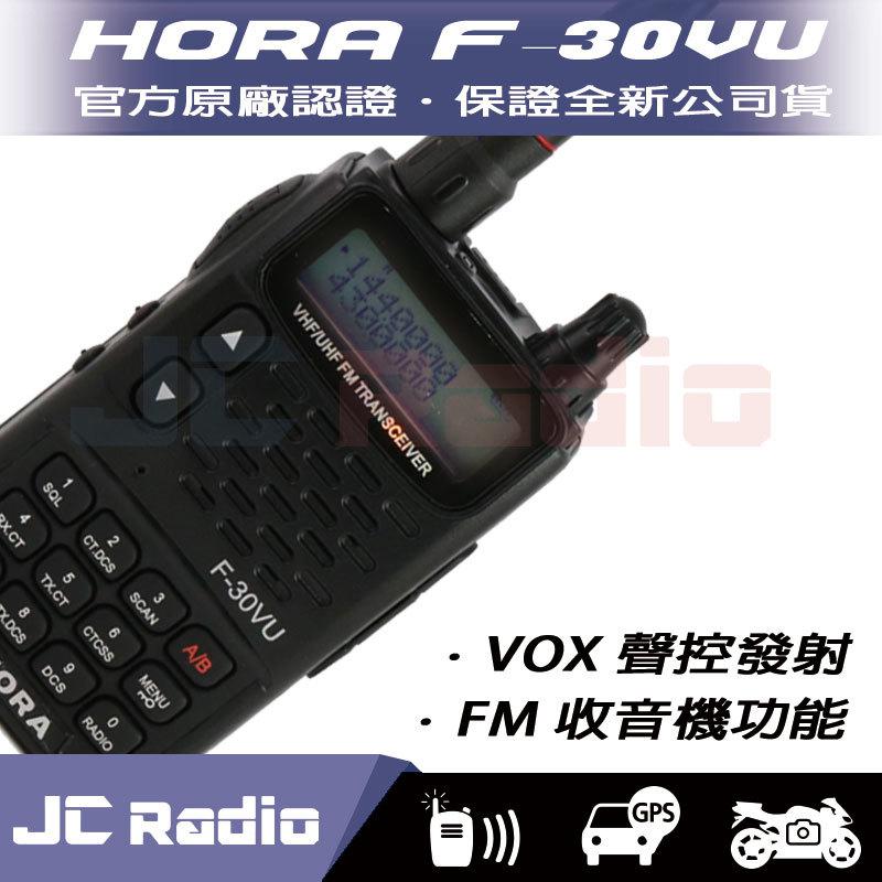 HORA F-30VU 雙頻業餘無線電對講機