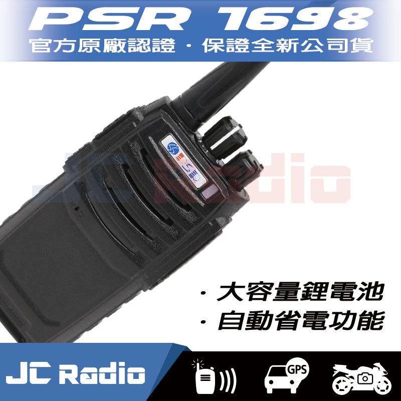PSR-1698 實用型免執照無線電對講機