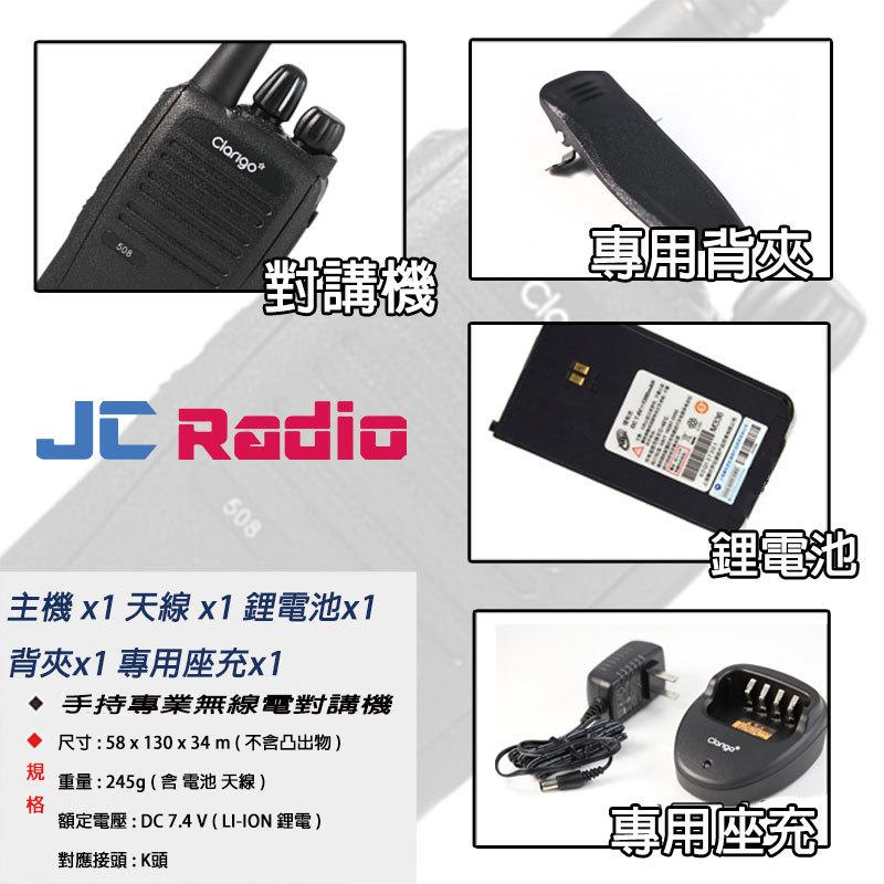 Clarigo 508 免執照無線電對講機 同SMP 508