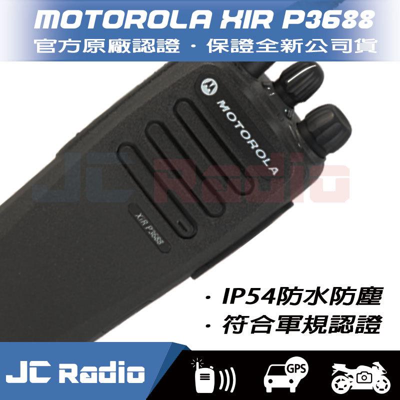 MOTOROLA XiR P3688 數位型無線電對講機