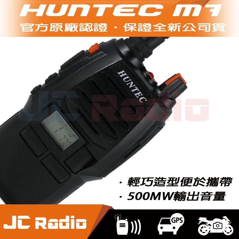 HUNTEC M7 輕巧高效能無線電對講機