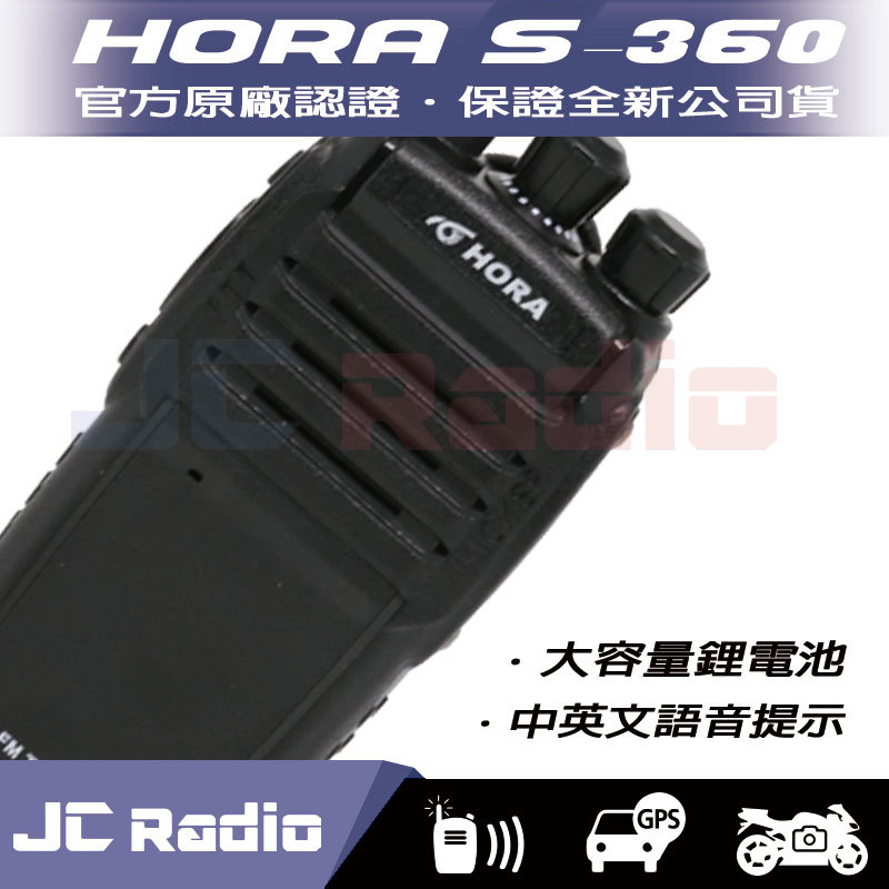 HORA S-360 旗艦款高穿透無線電對講機