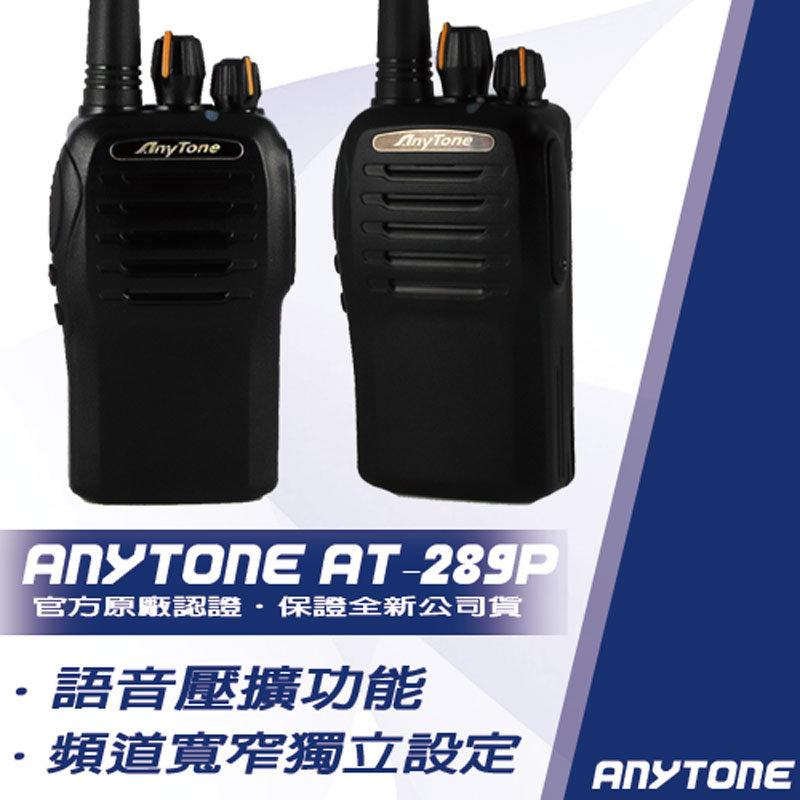 AnyTone AT-289P 專業級防水無線電對講機