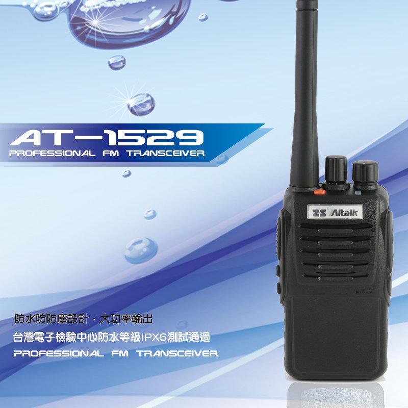 Aitalk AT-1529 防水型無線電對講機