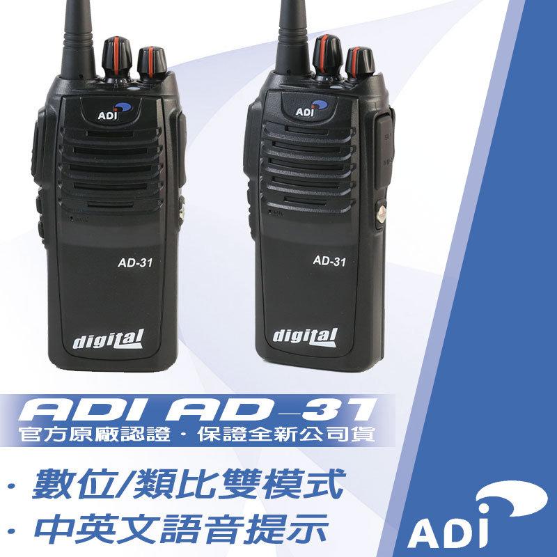ADI AD-31 Digital數位保密型無線電對講機
