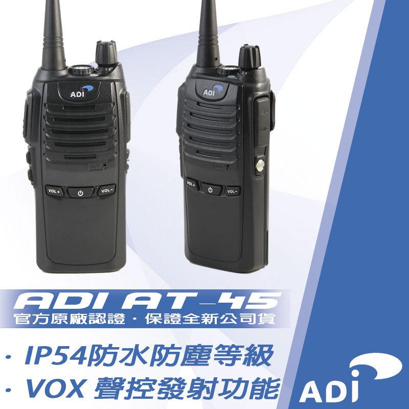 (停產) ADI AT-45 專業型無線電對講機