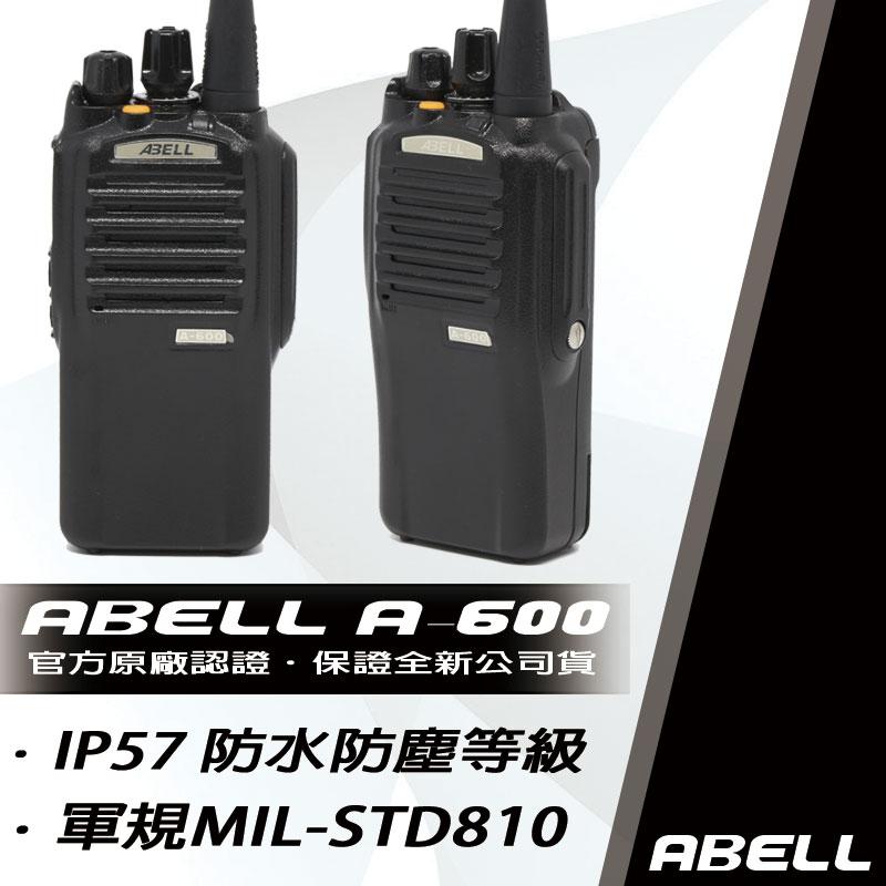 ABELL A-600專業級防水無線電對講機
