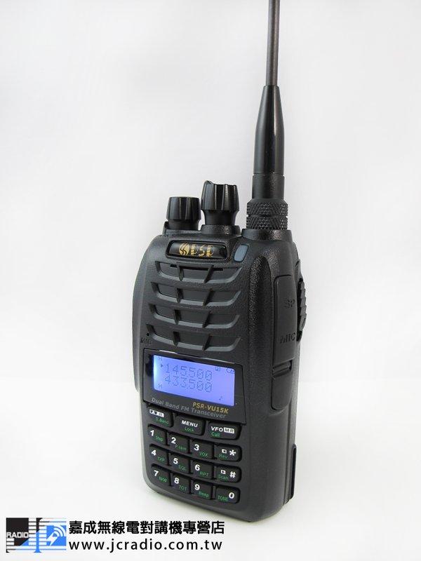 PSR-VU15K 雙頻業餘無線電對講機-(TW2VU三代機)