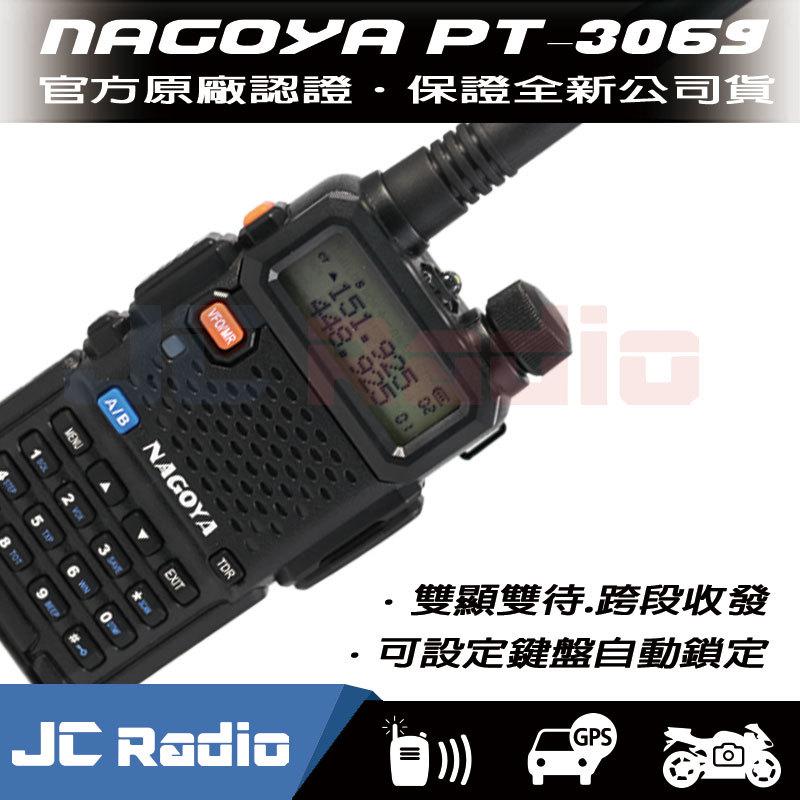 NAGOYA PT-3069 新版雙頻雙顯無線電對講機