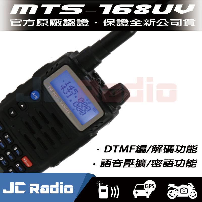 MTS 168UV 雙頻業餘型無線電對講機