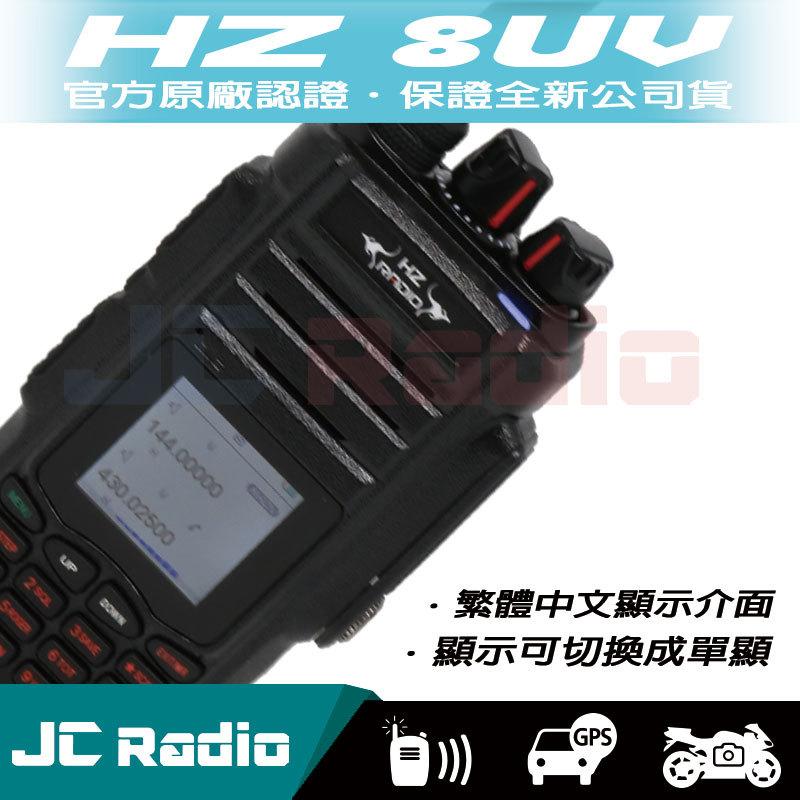 HZ 8UV 雙頻業餘無線電對講機 (10W)