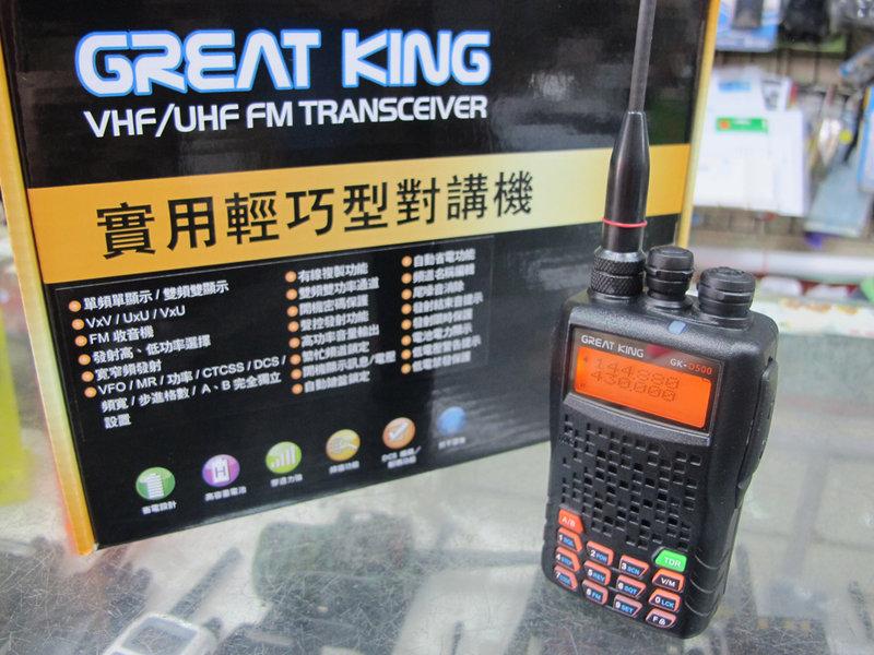 GREAT KING GK-D500 雙頻雙顯業餘無線電對講機
