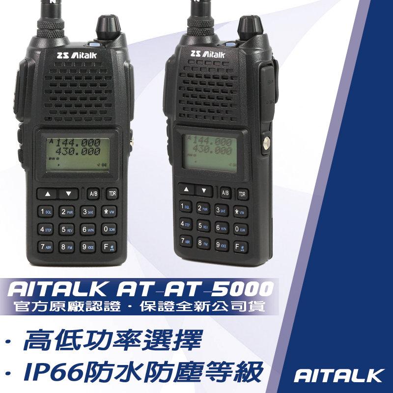 AiTalk AT-5000 防水型雙頻無線電對講機