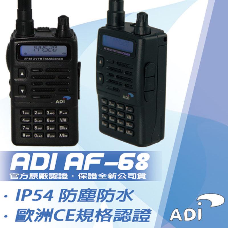 ADI AF-68 雙頻業餘無線電對講機