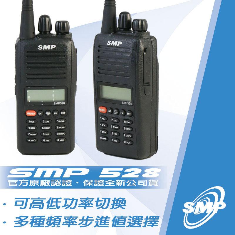 SMP 528 單頻