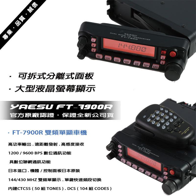(停產) YAESU FT-7900 日本進口雙頻無線電車機