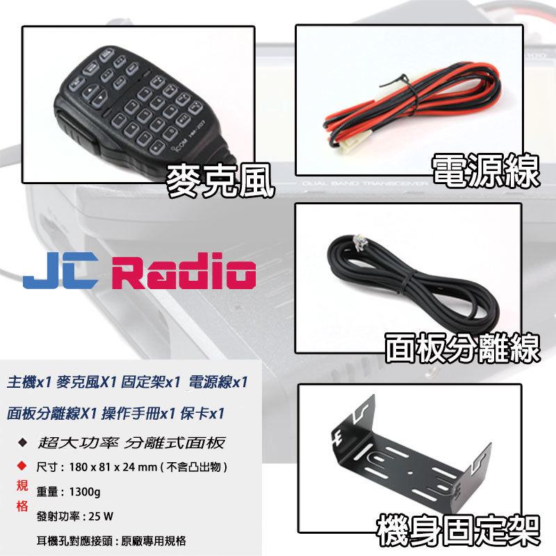 ICOM ID-5100A 數位 類比雙頻業餘無線電車機