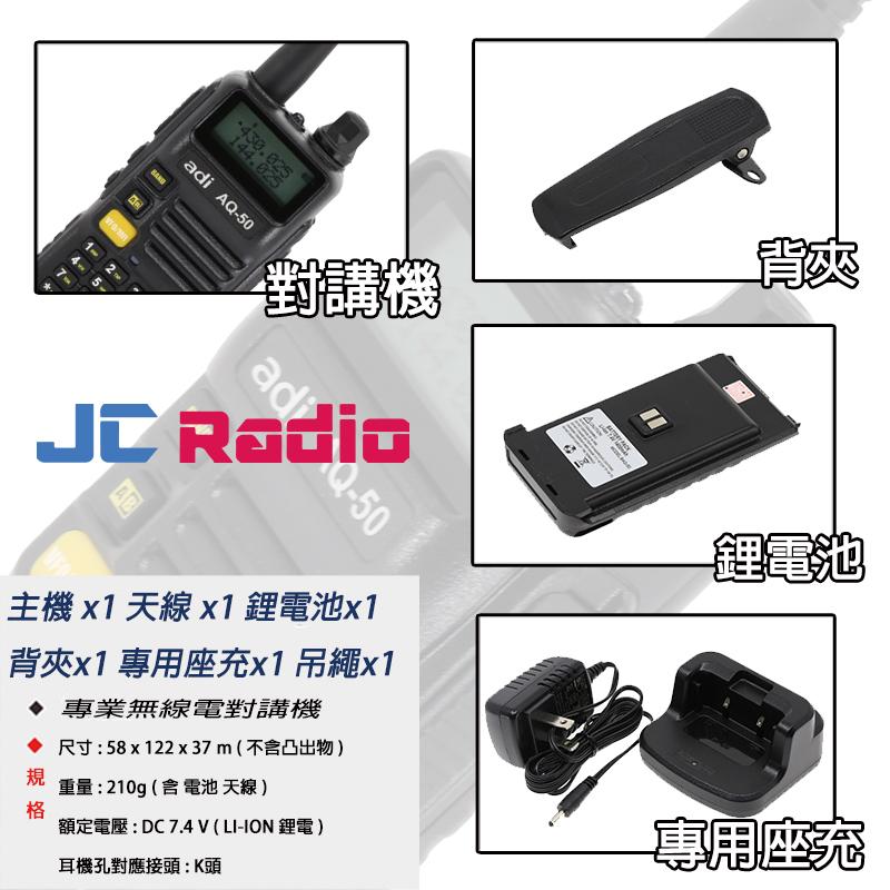 ADI AQ-50 雙頻手持式無線電對講機