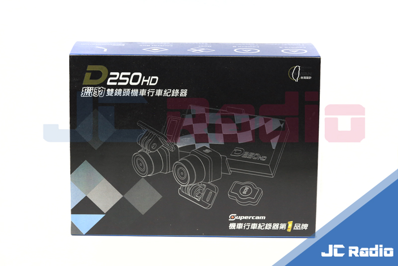 獵豹 D250HD