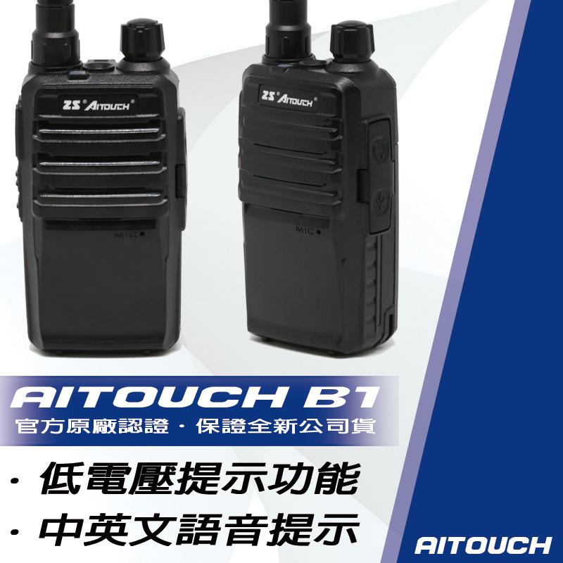 AITOUCH B1