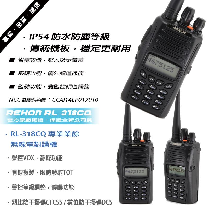 REXON RL-318CQ IP54 防水防塵 業餘型 台灣製造 傳統機板 VHF UHF