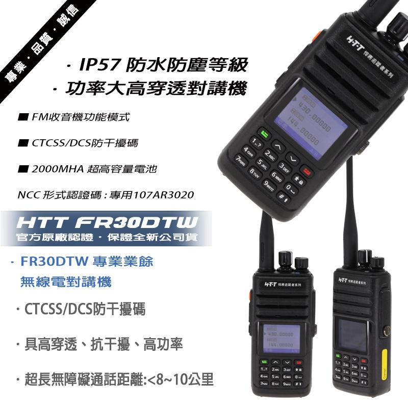HTT FR30DTW 雙頻雙待 防潑水 無線電對講機