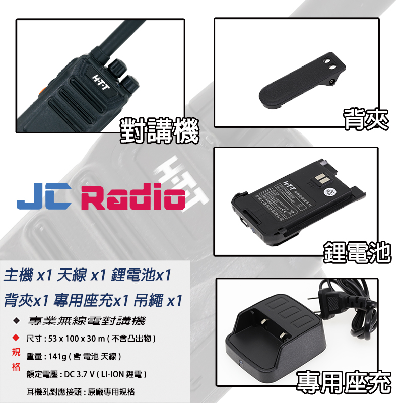HTT FR12TW 輕巧機身 無線電對講機