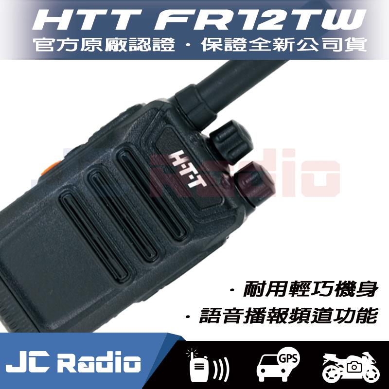 HTT FR12TW