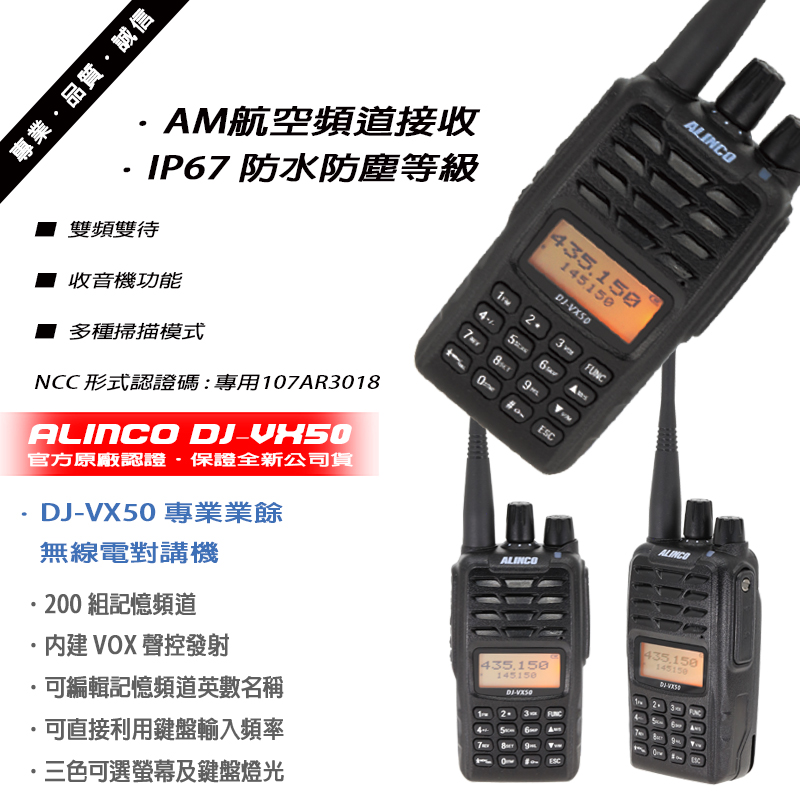 ALINCO DJ-VX50 VHF UHF 雙頻 手持對講機〔IP67 防水防塵 AM航空頻道接收