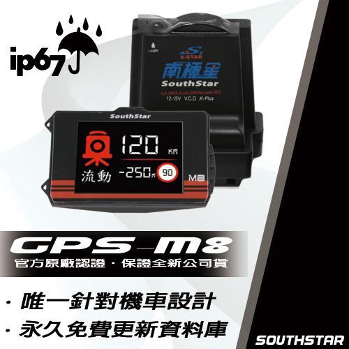 南極星測速器 GPS