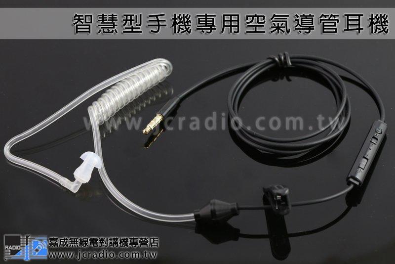 智慧型手機專用免持線控耳機 防輻射 空氣導管造型 iPhone HTC SAMSUNG 皆可用黑色
