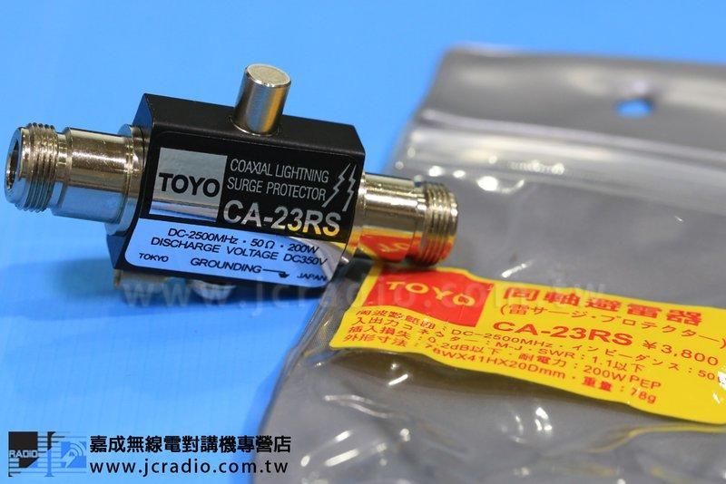 外銷款TOYO CA-23RS 同軸避雷器 / 無線電基地台必備 / N型頭