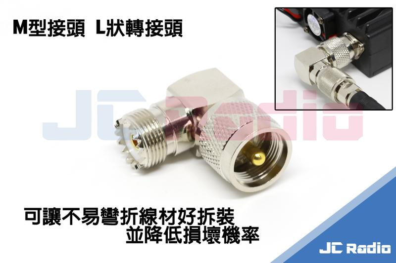 無線電設備專用 M型接頭 L狀轉接頭 L型M頭 (單個入)