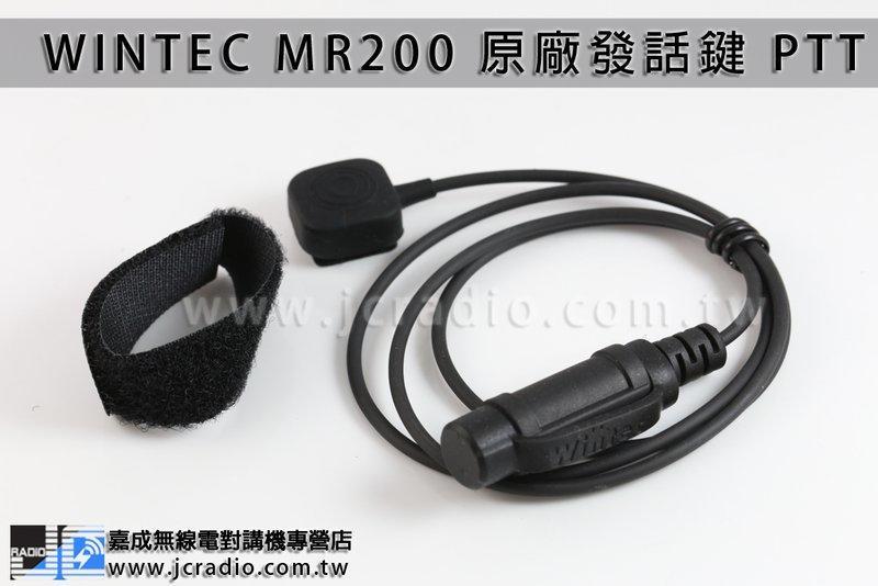 WINTEC WI RI01-4 PTT 發話鍵 MR200 專用