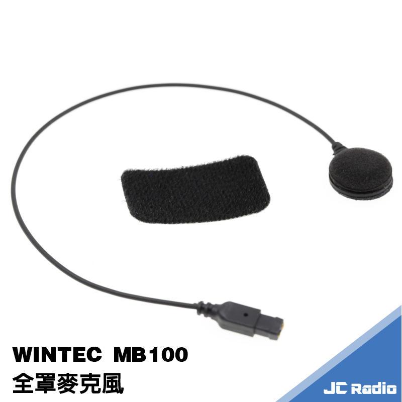 WINTEC MB100 安全帽藍芽耳機配件 原廠麥克風 全罩 半罩可選