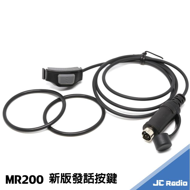 Wintec MR200 WI RI01-27 騎士發話鍵線組 (新版)