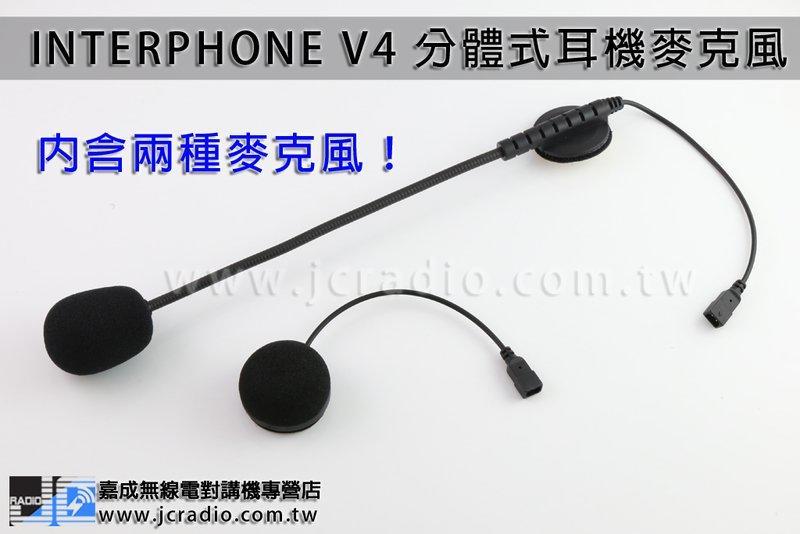 INTERPHONE V4 新版分體式耳機麥克風組