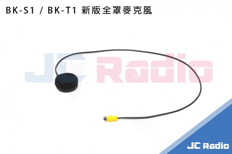 騎士通 BIKECOMM BK-S1 ALOHA 安全帽藍芽耳機麥克風適用 全罩式用扁平麥克風