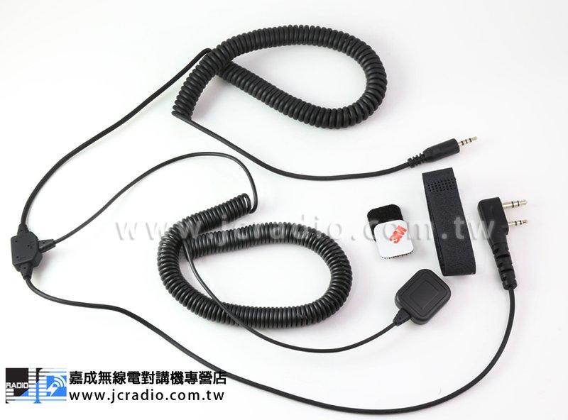 騎士通 BK-S1 BK-T1 安全帽藍芽耳機原廠無線電連接線(K頭)