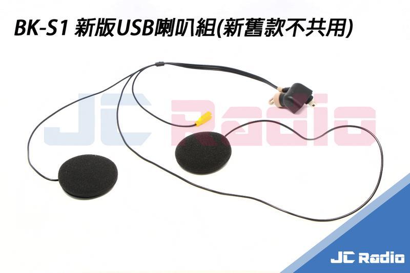 新版 USB喇叭組 騎士通 BIKECOMM BK-S1 安全帽藍芽耳機專用 (不含麥克風)