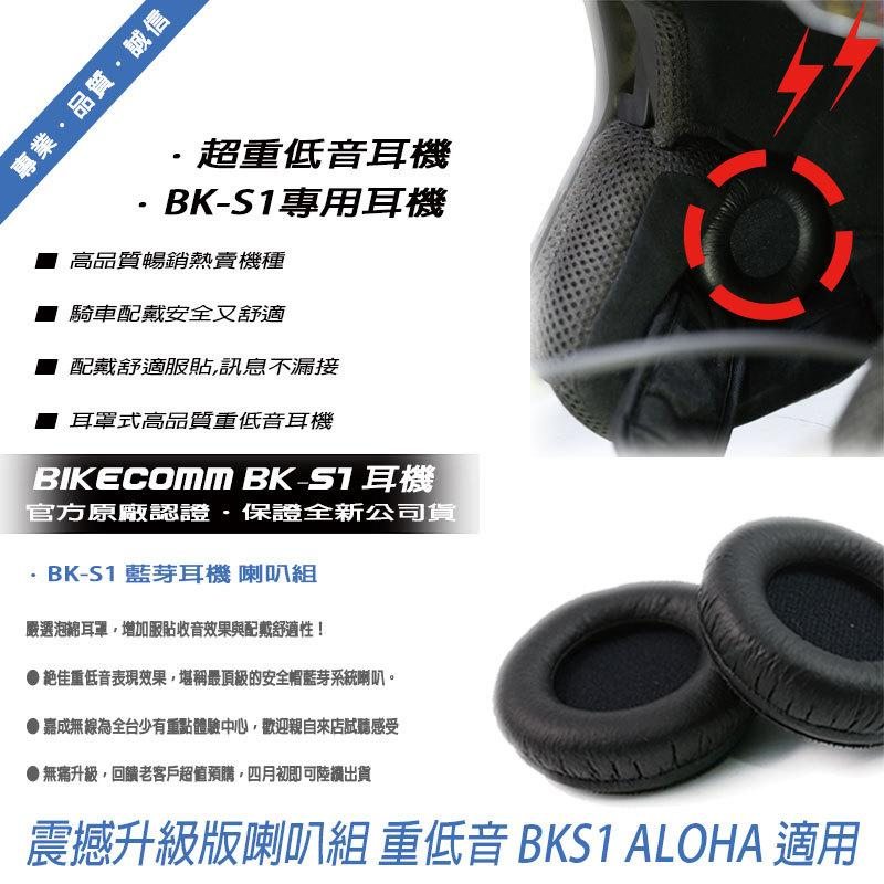 騎士通 BK-S1 plus ALOHA HOLA 藍芽耳機 震撼升級版高音質喇叭組 BIKECOM