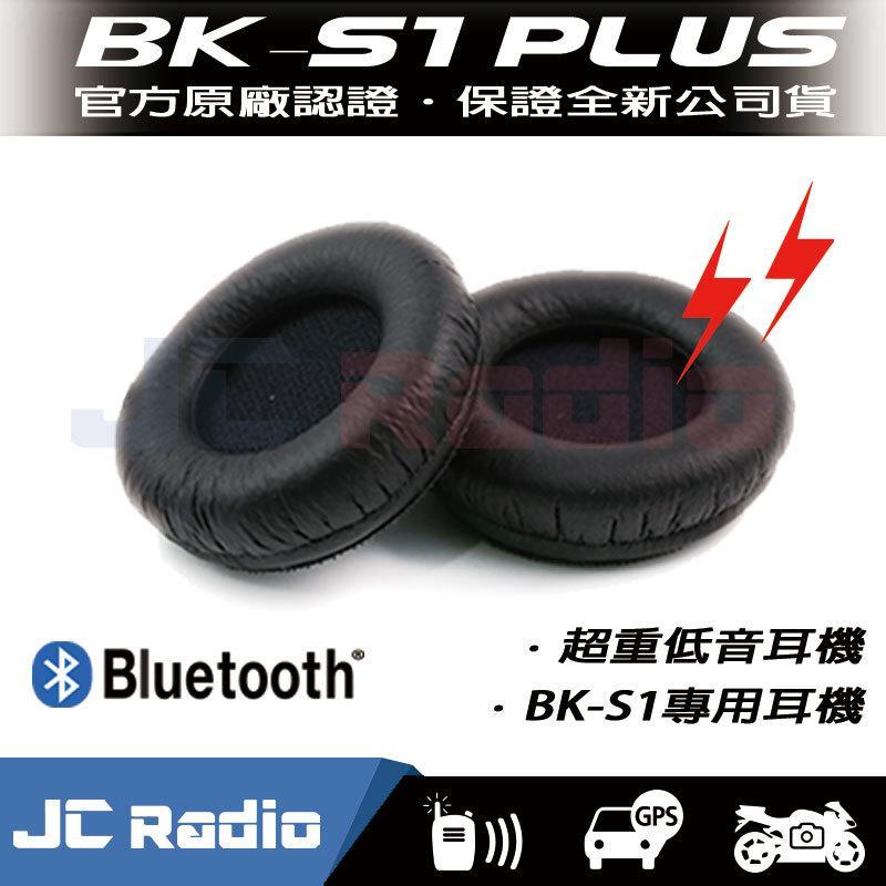 BK-S1 plus