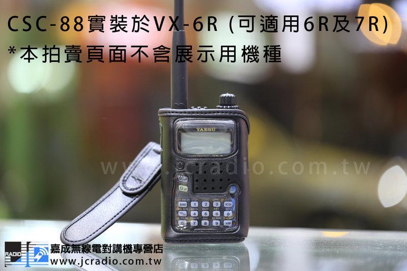 原裝YAESU CSC-88 皮套VX-6R VX6R VX-7R VX7R 專用