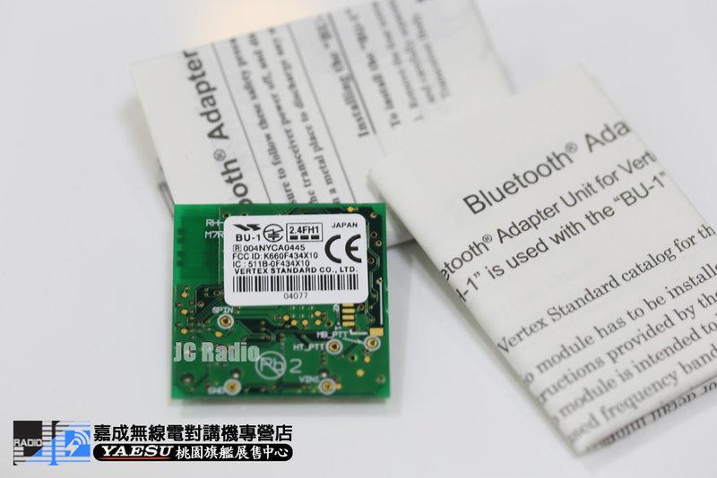 公司貨YAESU BU-1 藍芽晶片組 BU1 VX-8DR VX-8R FTM-10SR FTM-