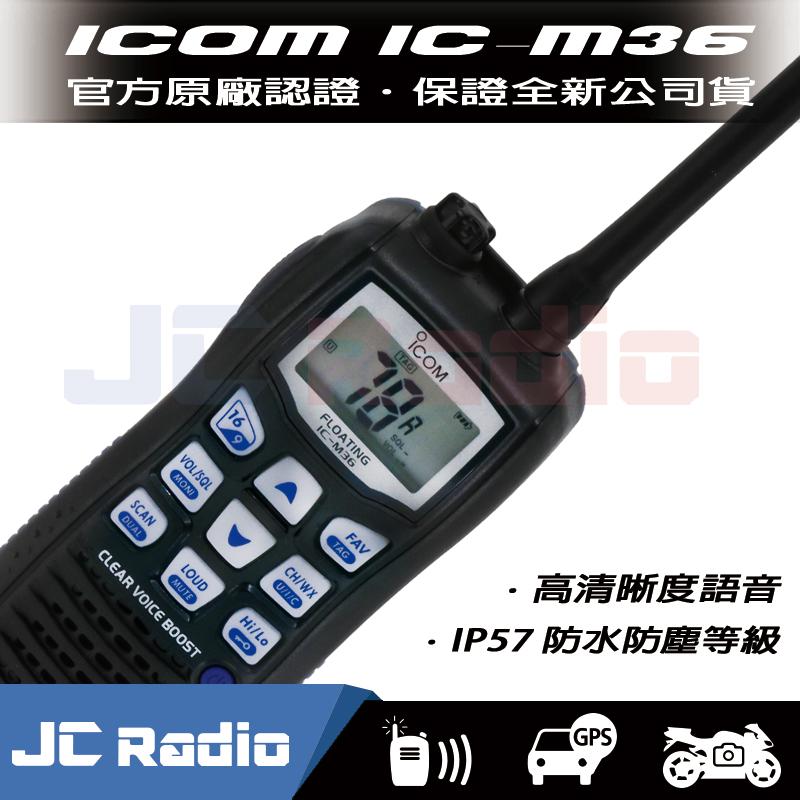 ICOM IC-M36 海事手持式無線電對講機 (公司貨)