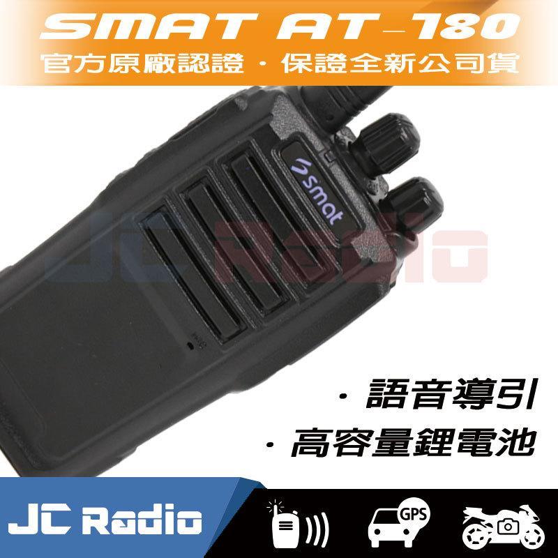 SMAT AT-180 業務型免執照對講機 (單支入)