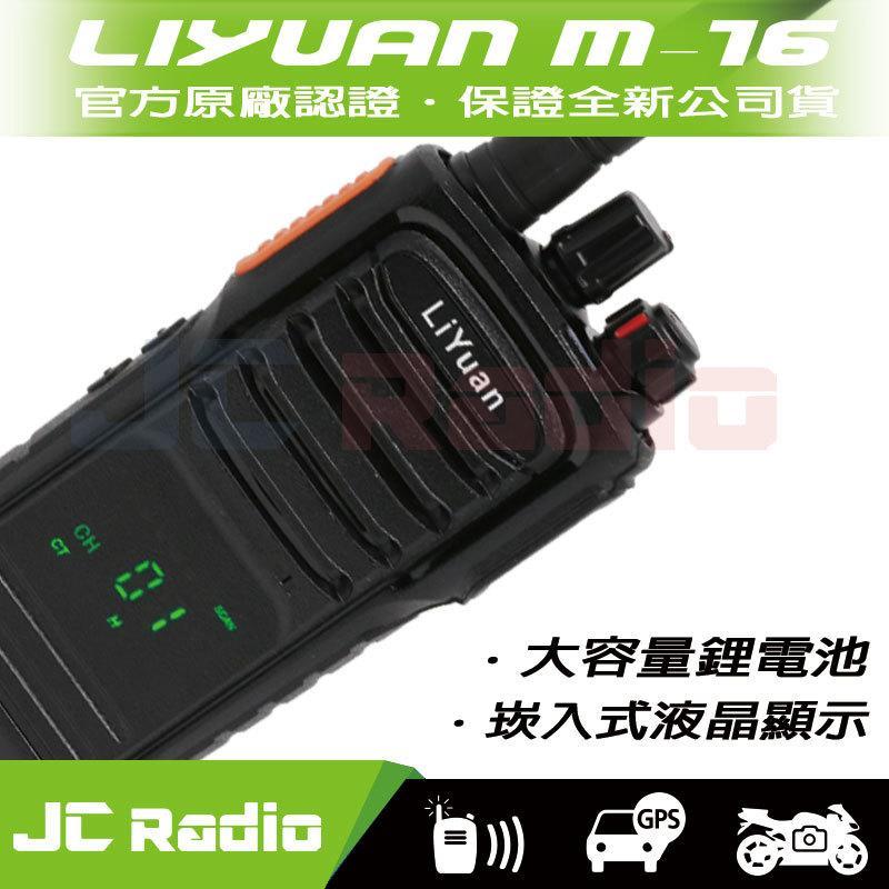 LIYuan M-16 手持式專業免執照對講機 ▲創新獨特的LED崁入式液晶設計▲